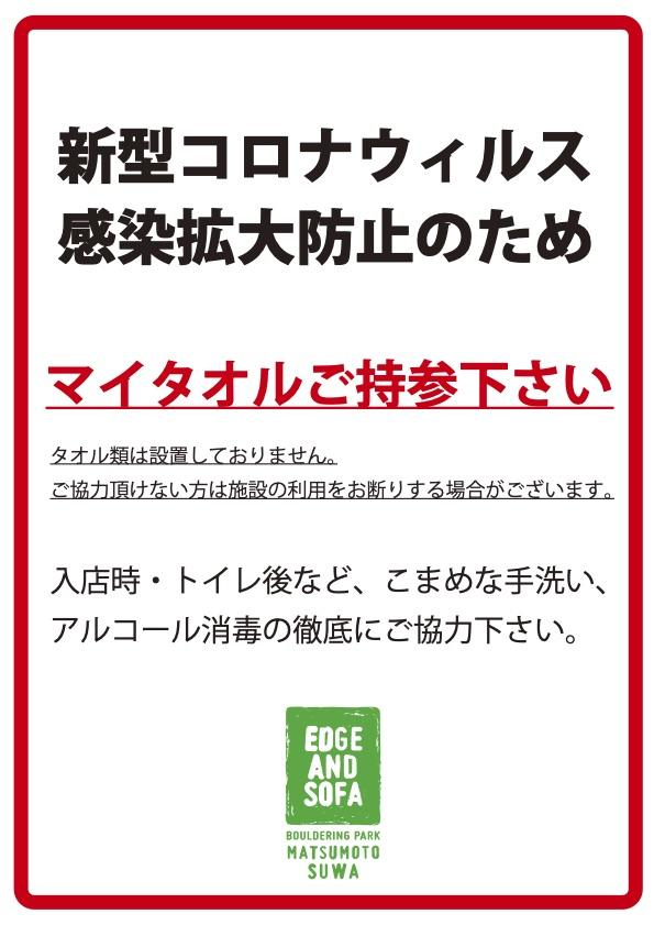 https://www.edgeandsofa.jp/blog/20200730info.jpg