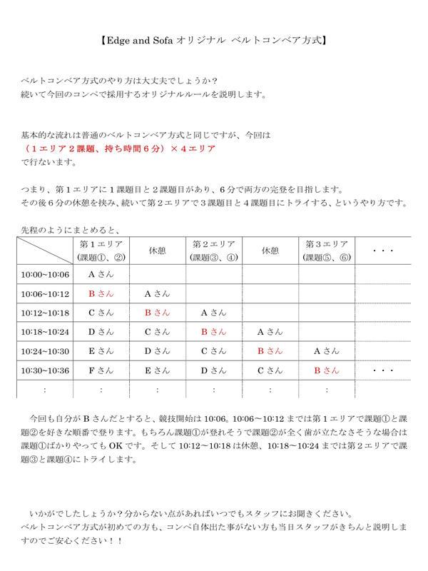 【EASオリジナル ベルトコンベア方式】3.jpg