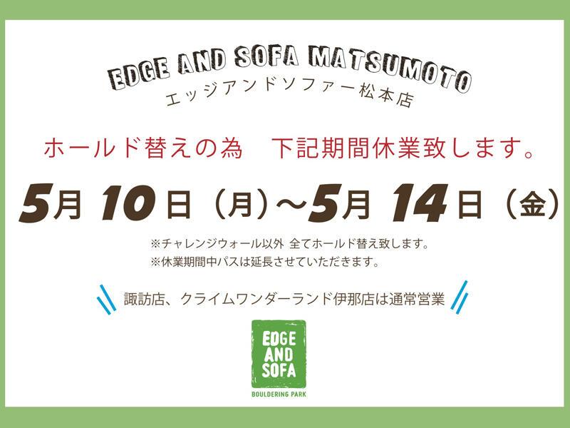 松本店休業のお知らせ.jpg