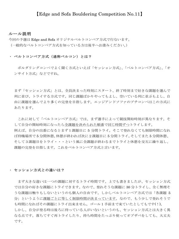 【EASオリジナル ベルトコンベア方式】.jpg
