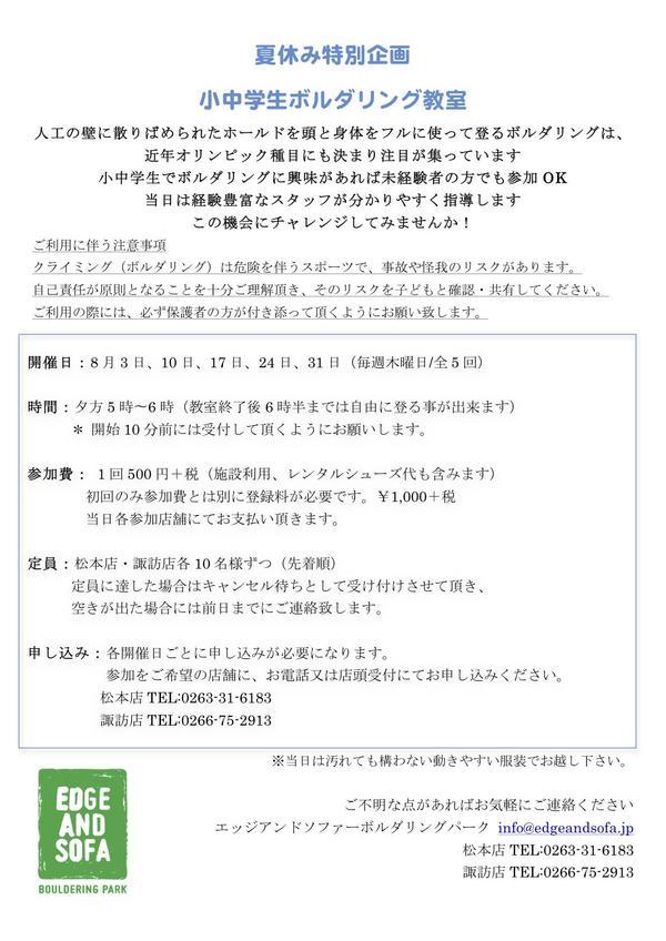 夏休み特別企画.jpg