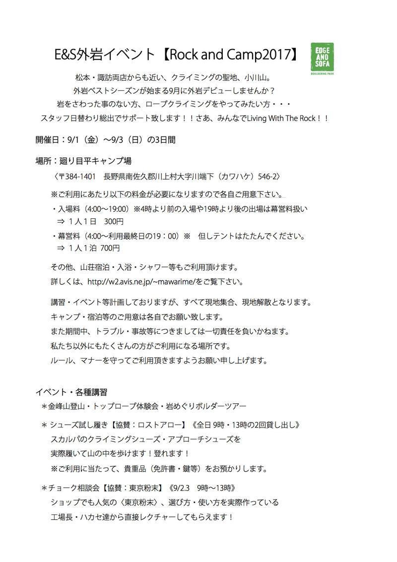 Rockandçamp 案内1.jpg