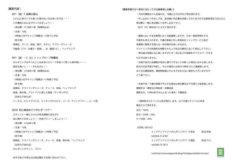 Rockandçamp 案内2.jpg