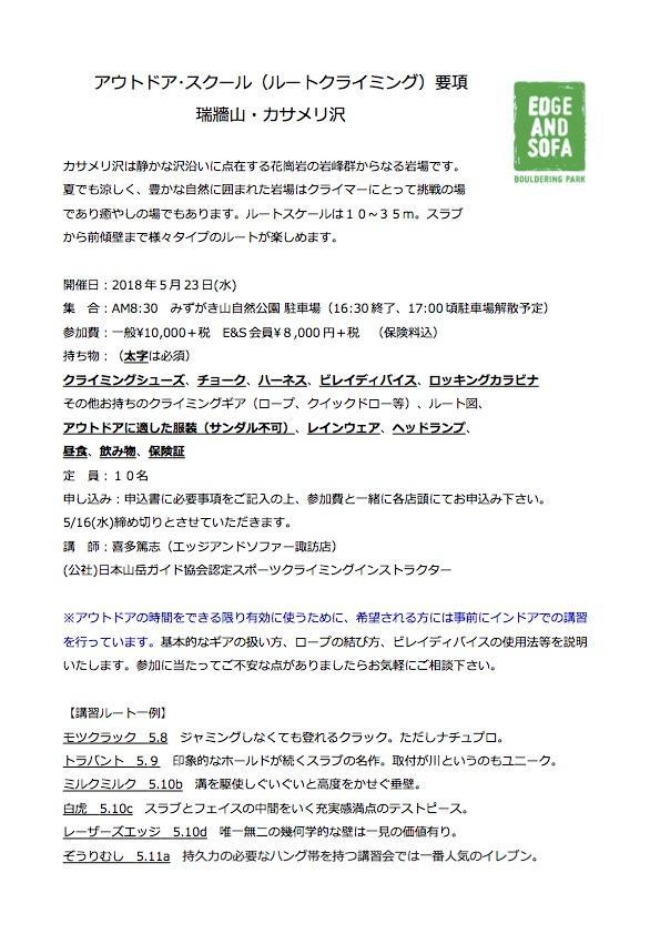 0523カサメリ沢要項.jpg