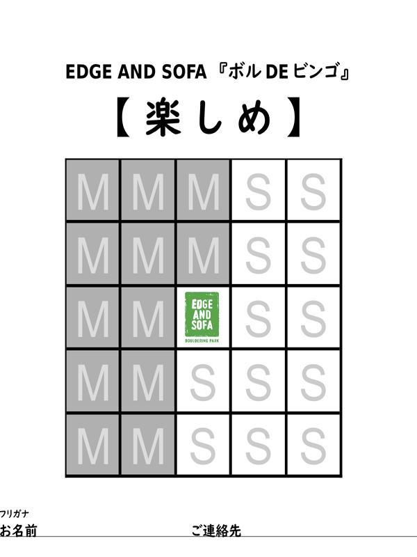 楽しめボルDEビンゴ用紙.jpg