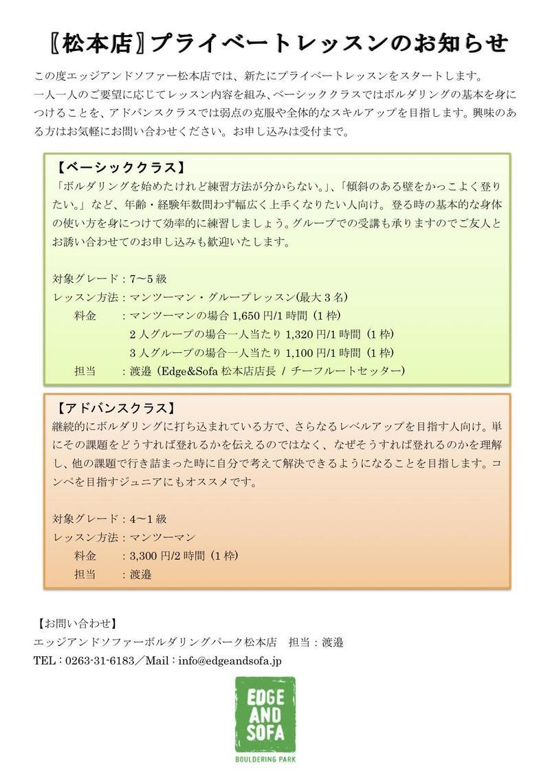 松本店プライベートレッスンのお知らせ.jpg