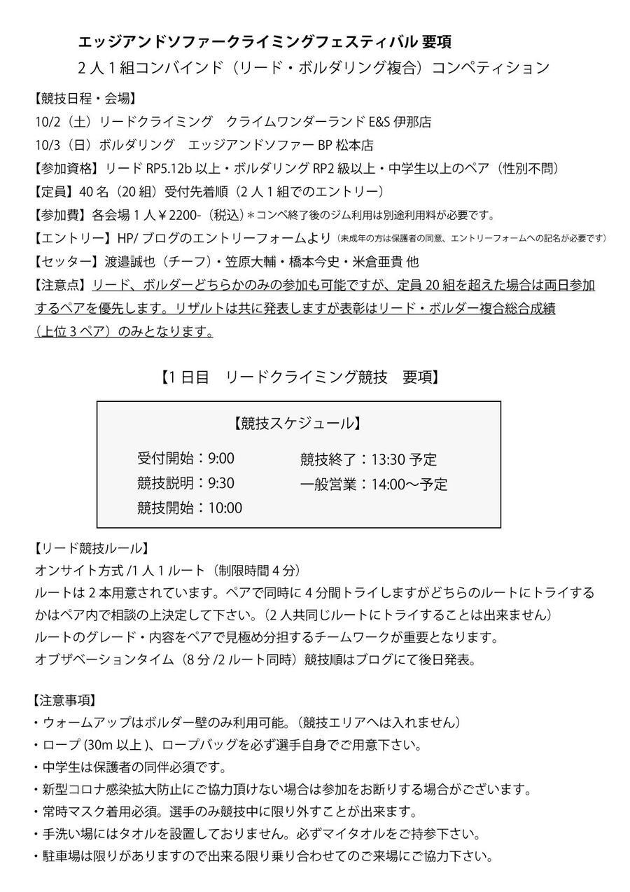 クライミングフェス総合要項.jpg