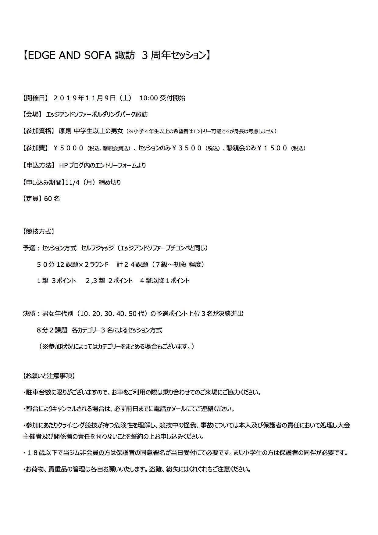3周年コンペ要項.jpg