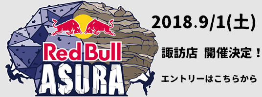 Red Bull「ASURA」