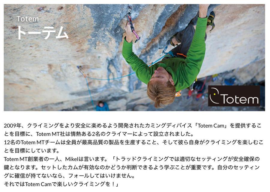 totemcam_info01.jpg
