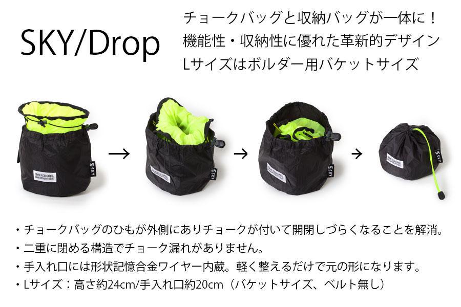 drop-s_info03_Lsize.jpg