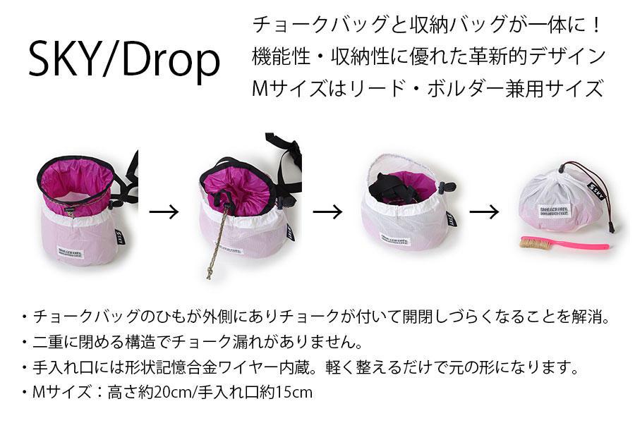 drop-s_info03_Msize.jpg